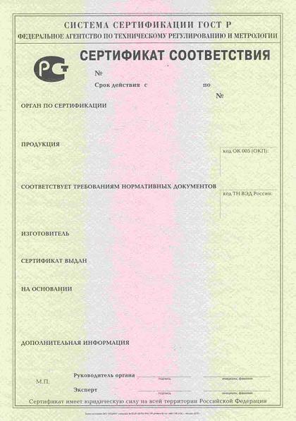 Narod.ru сертификация сертификация.понятие процесса, сертификат, сопутствующие ему документы